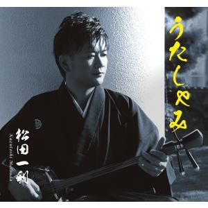 情歌、遊び歌、エイサー節まで。 松田一利の原点と今を結ぶ「歌三線」の世界。 エイサー頭(本調子)工工...