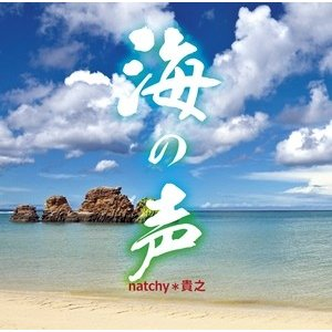 natchy(なっちぃ)・貴之「海の声」|campus-r-store