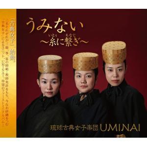 琉球古典女子楽団 UMINAI 「うみない〜糸に繋ぎ〜」|campus-r-store