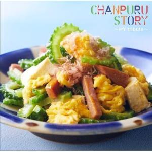 オムニバス「CHANPURU STORY 〜HY tribute〜」|campus-r-store