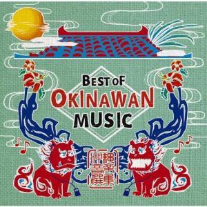 オムニバス 「沖縄音楽撰集-BEST OF OKINAWAN MUSIC-」|campus-r-store