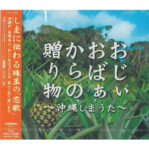 オムニバス「おじぃおばぁからの贈り物〜沖縄しまうた〜」|campus-r-store