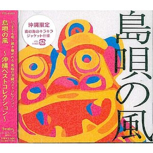 オムニバス 「島唄の風 〜沖縄ベストコレクション〜」|campus-r-store