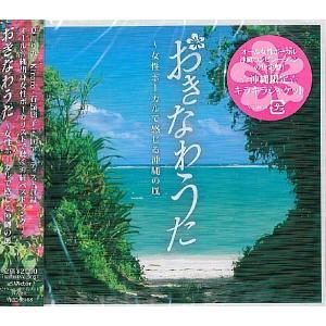 オムニバス 「おきなわうた〜女性ボーカルで感じる沖縄の風」|campus-r-store