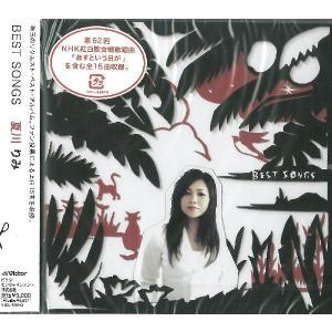 夏川りみ「BEST SONGS」