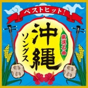 オムニバス「ベストヒット!沖縄ソングス」|campus-r-store