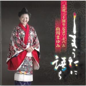 「ゆいゆいシスターズ」山川まゆみ 芸道30周年記念 初のソロアルバム! 「ユイユイ」はもちろん、前川...