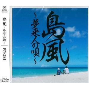 RYOEI/レギュラー「島風〜夢来人の唄/信じる気持ち」