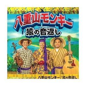 沖縄民謡、Rock、Punk、Funk、African、Spanish、Irish、Comicと、世...