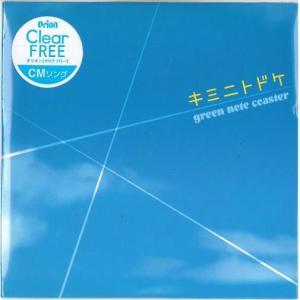 green note coasterは、ボーカルの佐々木皓太と金城美織、ギターの田中秀樹で2010年...