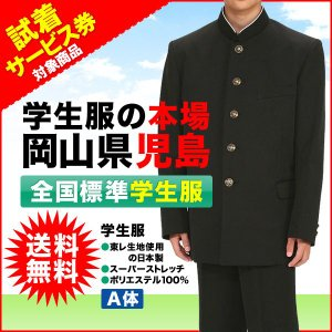 学生服 全国標準型学生服 東レ生地使用の日本製 スーパーストレッチ ポリエステル100% A体|campuskagayaki