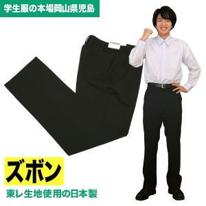 学生服ズボン 高級日本製が格安⇒品質にこだわった 全国標準型学生ズボン 東レ生地使用の日本製 ポリエ...
