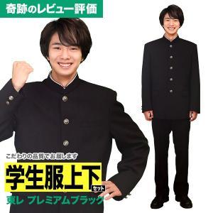 学生服 品質にこだわった 全国標準型学生服上下セット 東レ生地使用の日本製 ポリエステル100% A...