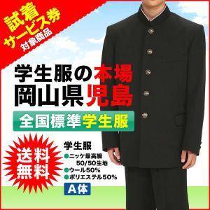 学生服 全国標準型学生服 ニッケ最高級50/50生地使用の日本製 ウール50% ポリエステル50% A体|campuskagayaki