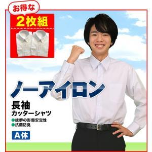 学生服 シャツ 長袖カッターシャツ  ワイシャツA体 2枚組...