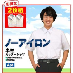 学生服 シャツ 半袖カッターシャツ  ワイシャツA体 2枚組...