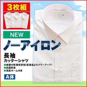 NEW 学生服 シャツ 長袖カッターシャツ ワイシャツA体 サイズ色々選べる3枚組 学生服とご一緒に...