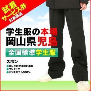 学生服ズボン 全国標準型学生ズボン 全国標準マーク付きワンタック 東レ生地使用の日本製 ポリエステル...