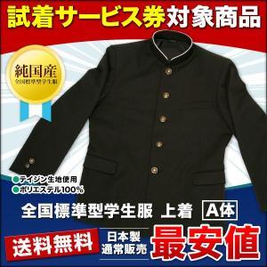 学生服 全国標準型学生服 日本トップブランド「テイジン」の最高峰生地使用 A体|campuskagayaki