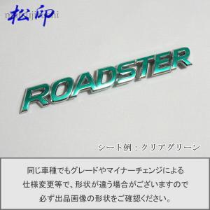 【 松印 エンブレムフィルム タイプ1(車名)】 タイトル車種の車名エンブレム形状に合わせてカットさ...