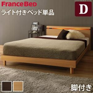 フランスベッド ダブル ライト・棚付きベッド 〔クレイグ〕 レッグタイプ ダブル ベッドフレームのみ...