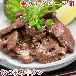 おつまみ牛タン 牛タン 端っこ 焼肉 おつまみ おつまみ 牛 牛肉