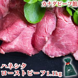 希少部位 ハネシタ・ローストビーフ(700g台)