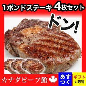 ステーキ 【送料無料】熟成&極厚1ポンドステーキ450g4枚...
