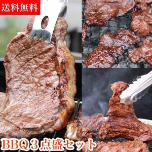 バーベキュー 肉 バーベキューセット 牛肉 ステーキ肉 ステーキ サーロインステーキ サガリ ハラミ...