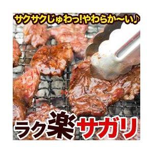 サガリ サガリ肉 さがり 食材 バーベキュー 肉 焼肉 牛 牛肉 ラク楽サガリ