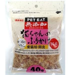秋元水産 ペットイート 無添加 猫ちゃんのふり...の関連商品6
