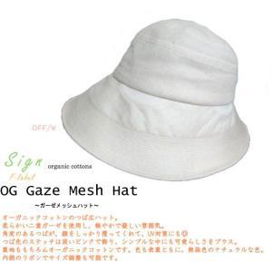 帽子 オーガニックコットンガーゼメッシュコンビハット|canalsigncom