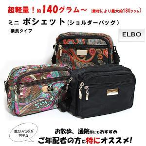 ELBO 長方形型ポシェット  重いバッグは疲れる そんな方にオススメ、超軽量ポシェット 更に、この...