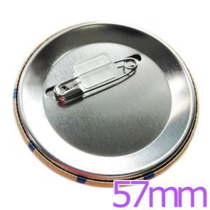 安全ピン(貼付け)タイプ缶バッジ|canbadge-arc