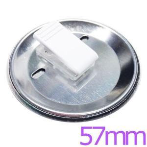 クリップ(針なし)タイプ缶バッジ|canbadge-arc
