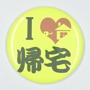 蛍光タイプ【緑】缶バッジ canbadge-arc
