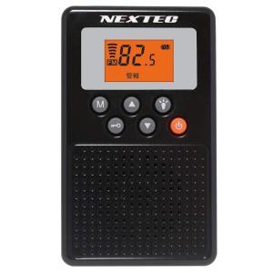 エフ・アール・シー 防災ラジオ ブラック 防災同報無線受信 NX-W109RD-BK|cancamp