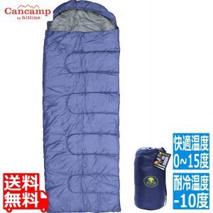 耐冷-10℃ 冬用 洗える 寝袋 スリーピングバッグ 軽量 1300g 一人用 205×75cm (収納 巾着付き) MCO-53|cancamp