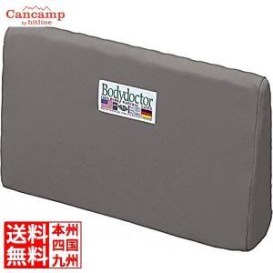 ボディドクター バックアップ 【100%天然ラテックスフォーム】 グレー 56121|cancamp