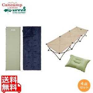 ロゴス お年玉企画 ( 6 ) 快眠 セット( 丸洗い やわらか あったか シュラフ ・2 + インフレート マット + ベッド + まくら )|cancamp