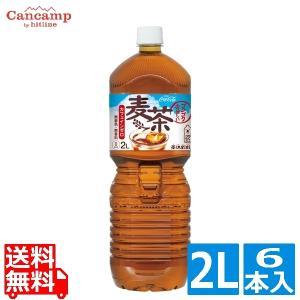 茶流彩彩 麦茶 PET 2L (6本入)|cancamp