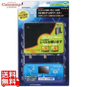 CS/BS-IF・UHFブースター 卓上用 15dB形 TCU15L1B|cancamp