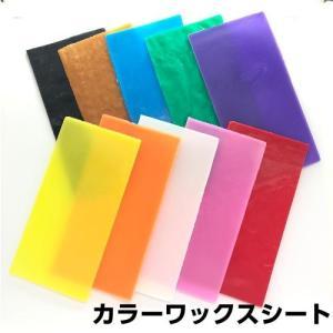 カラーワックスシート Mサイズ 全12色【DM便/ネコポス対応】|candle21