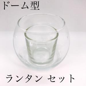 ジェルキャンドル用グラス ランタン バブルボール