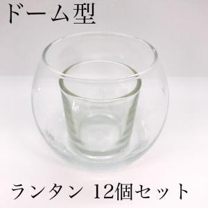 ジェルキャンドル用グラス ランタン バブルボール 12個セット