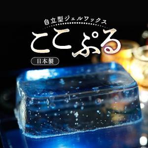 売上No.1  ジェルキャンドル材料  自立型ジェルワックス  ここぷる  250g