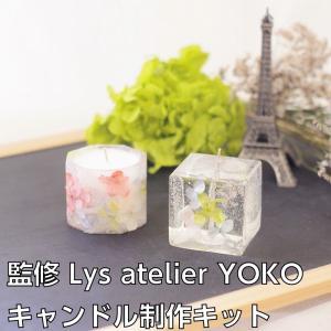 ジェルキャンドルキット Lys atelier YOKO監修 秘伝のレシピ付き シーリングキャンドル