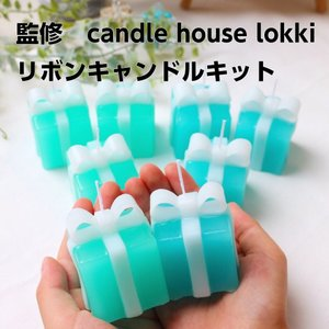 リボンキャンドルキット  candle house lokki監修 秘伝のレシピ付き