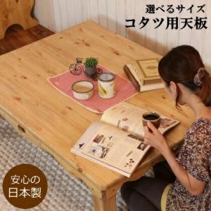 カントリー家具 こたつ コタツテーブルの天板 ctf dst|candoll-2014