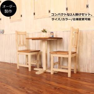 カントリー家具 2人掛け NC・CAFEテーブル・チェアーセット【smtb-k】【w4】 ctf dst|candoll-2014